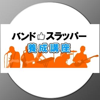 bandslap